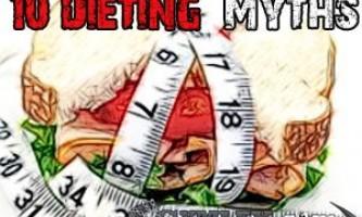 10 Диетических мифов