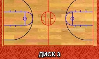 15 Международный семинар детских тренеров по баскетболу: диск 3