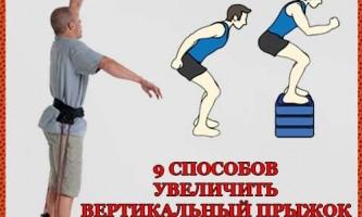 9 Способов увеличить свой прыжок в 2012 году