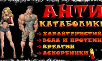 Антикатаболики
