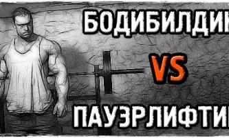 Бодибилдинг vs пауэрлифтинг