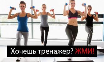 Эффективный тренинг по похудению, как сбросить лишний вес?