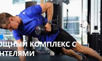 Комплекс тренировок с гантелями