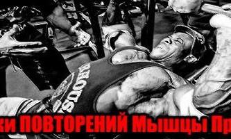 От скольки повторений мышцы прет лучше