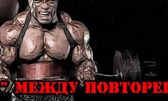 «Пауза» между повторениями для роста мышц