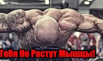 Почему у тебя не растут мышцы!