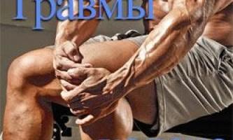 Спортивные травмы колена и как их предотвратить?